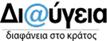 Υπουργείο Ψηφιακής Διακυβέρνησης ΠΡΟΓΡΑΜΜΑ ΔΙΑΥΓΕΙΑ