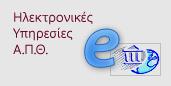Υπηρεσίες Ηλεκτρονικής Γραμματείας ΑΠΘ